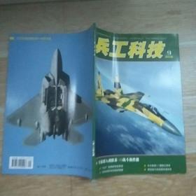 兵工科技2013.9【实物拍图】