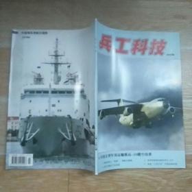 兵工科技2013.3【实物拍图】