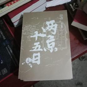 两京十五日【上下全两册 】