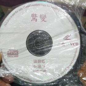 惊变VCD(裸碟)