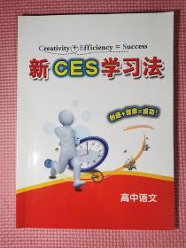 新CES学习法:高中语文