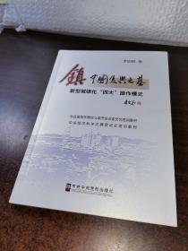 镇中国复兴之基,新型城镇化四大操作模式,签赠本