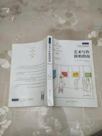 艺术写作简明指南  原著第十版      [美]希文·巴内特(Sylvan Barnet) 著;张坚 译     上海人民美术出版社