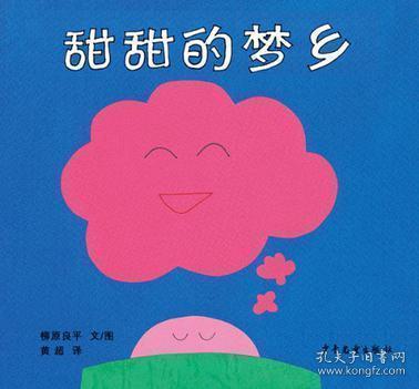 幼幼成长图画书·甜甜的梦乡