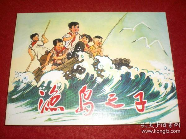 连环画《渔岛之子》钱贵荪绘,连环画出版社