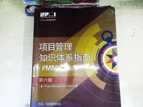 项目管里知识体系指南(PMBOK指南)(第六版)   书有笔迹
