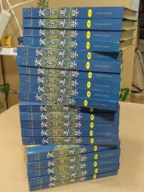 资治通鉴(文白对照全译)【全20册、精装、库存未阅、品好、一版一印】,