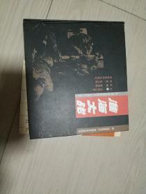 淮海大战(之1):决战之前