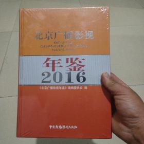 北京广播影视年鉴2016