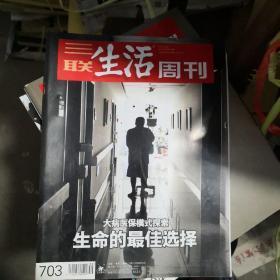 三联生活周刊703