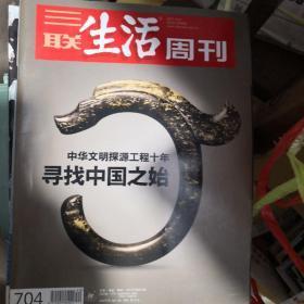 三联生活周刊704