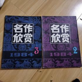 名作欣赏1984年2.3(两本合售)
