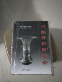 中国青铜器图录(上下)
