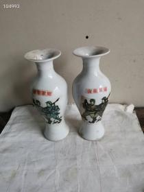 极为罕见题材的乡下遗存瓷花瓶一对,文革前期,抗美援朝画面,抗美援朝,保卫家乡,背为人民服务题词的精品老瓷器一对