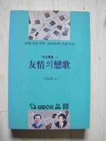 友情恋歌(韩文原版)
