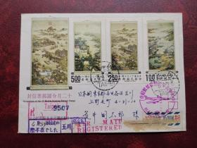 专72 1971年 清宫十二月令古画邮票 456月 首日实寄封 右侧有剪口