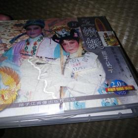 玉蜻蜓 越剧VCD 一号箱