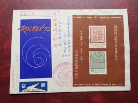 纪144 四海同心邮展小全张 首日实寄封 寄日本 右侧开口