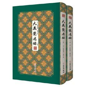 大义觉迷录——拾瑶丛书(全二册)