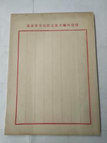 北京市丰台区文化文物局用笺(94张空白信笺)