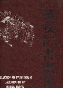 黄安仁书画集(签赠本)