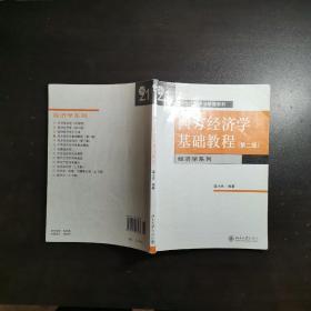 西方经济学基础教程
