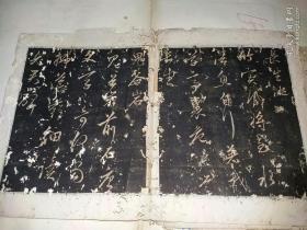 手拓本(有虫蛀)
