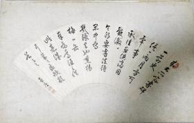 原装旧裱任政书法扇片