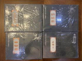刘继卣连环画(珍藏版):水帘洞;筋斗云;武则天;东郭先生。(各含两个版本:黑白+彩色),一版一印。