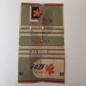 红叶牌(恒大烟草出品)