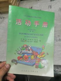 九年义务教育五年制小学英语 活动手册 第一册