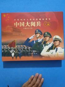 庆祝中华人民共和国60周年 中国大阅兵 珍藏纪念卡册