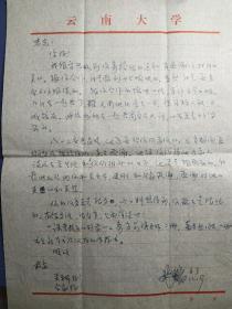 享受国务院津贴,我国著名教育心理学专家,云南大学教授张世富信札