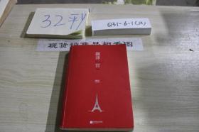 翻译官 典藏版