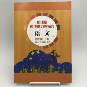 2020适用四4上语文新课堂同步学习与探究语文四年级上册山东友谊出版社