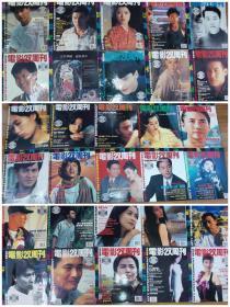电影双周刊1991年302期—2006年700期整套出售