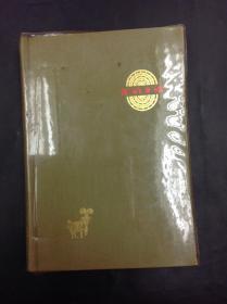 精装 我的日记 70年代日记本 每月附彩页图片及一首诗 上海书局