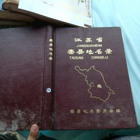 江苏省秦县地名录 .