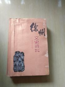 徐州文史资料29