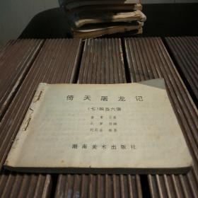 连环画:倚天屠龙记(七)独当六强