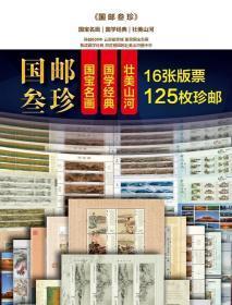 《国邮参珍》纪念紫禁城建城600周年版藏名画主题邮票