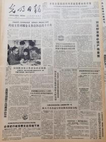《光明日报》【吉林、河南等地保险公司开办学生团体平安保险;《白毛女》常演常新】