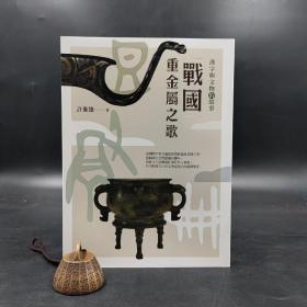 台湾商务版   许进雄《战国重金属之歌:汉字与文物的故事》