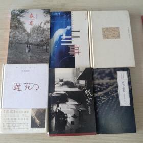 安妮宝贝6本合售:《春宴》+《二三事》+《告别薇安》+《古书之美》+《眠空》+《莲花》