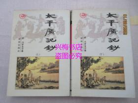 太平广记钞(上下册)——冯梦龙评纂(中华传世经典)