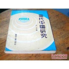 当代中国研究 2册