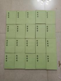 新唐书 全二十册