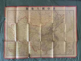 1950三联书店初版《新中国大地图》 107×76cm