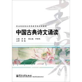中国古典诗文诵读