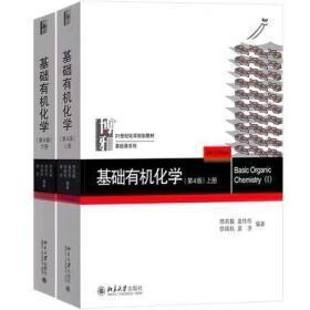 正版 基础有机化学第4版上下册